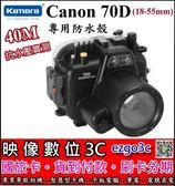 《映像數位》 Kamera 專用防水殼 40M防水 / 防震 / 防塵 【Canon 70D(18-55mm)專用】 A