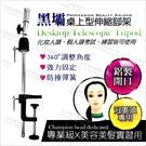 台灣製 黑壩專業桌上型伸縮腳架-美髮冠軍頭專用/學生考試練習 [55885]