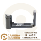 ◎相機專家◎ FITTEST FLF-XT2 富士XT2專用 L型快拆板 帶握把 ARCA RRS夾座 1/4 公司貨