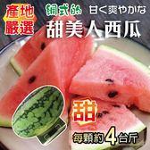 【果之蔬-全省免運】吊網甜美人西瓜X1顆(約4台斤±10%/顆)