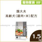 寵物家族- 魏大夫高齡犬(雞肉+米)配方1.5kg