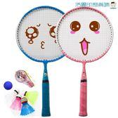 【618好康又一發】羽毛球拍雙拍小孩玩具超輕球拍