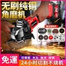 角磨機 無刷鋰電角磨機無線打磨機多功能切割機拋光機充電磨光機【八折搶購】