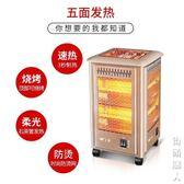 五面取暖器燒烤型烤火器小太陽電暖爐家用四面電烤爐電暖氣烤火爐 220vigo街頭潮人