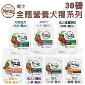 *KING WANG*NUTRO美士 全護營養小型犬系列 30LB 成犬/高齡/大型成犬/小顆粒/體控配方