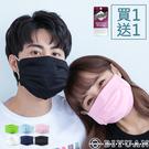 買1送1 現貨【OBIYUAN】口罩套 3M機能透氣 MIT 口罩 收納套 素色可水洗 保護套 6色【SP95】