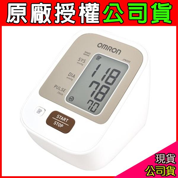 原廠公司貨/享保固【歐姆龍OMRON】手臂式電子血壓計 JPN-500 (日本製)
