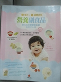 【書寶二手書T2/保健_YJQ】4個月~2歲嬰幼兒營養副食品_王安琪