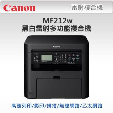 Canon imageCLASS MF212w黑白雷射多功能事務機