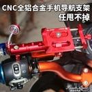 電動摩托車手機架導航支架外賣小猴子m3鋁合金手機車載支架橫桿 【果果新品】
