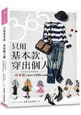 只用基本款,穿出個人風:日本頂尖造型師教妳「一件多搭」的365天穿搭Look全書
