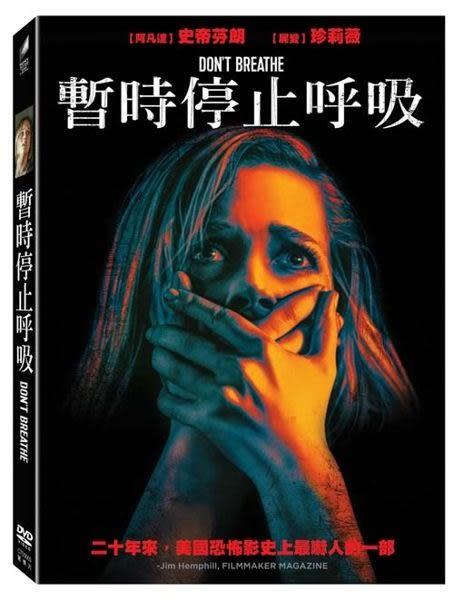 暫時停止呼吸DVD Don't Breathe (音樂影片購)