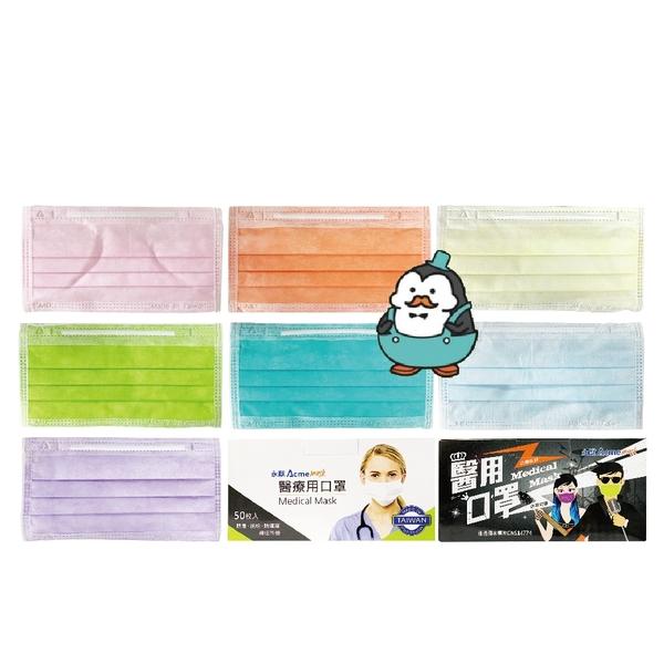 """""""永猷"""" 醫療用口罩 (未滅菌) 成人 50入/盒 : 藍、粉、綠、橘、青藍、紫、黃 醫用口罩"""