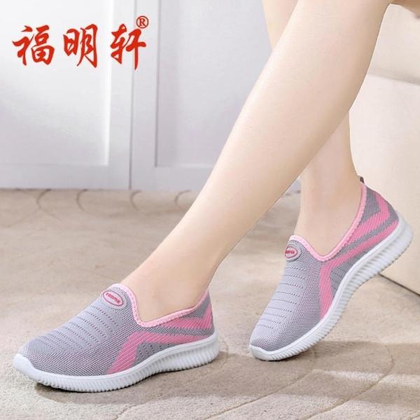 運動女鞋 老北京布鞋女鞋春秋軟底防滑運動休閒一腳蹬中老年媽媽鞋老人健步 快速出貨