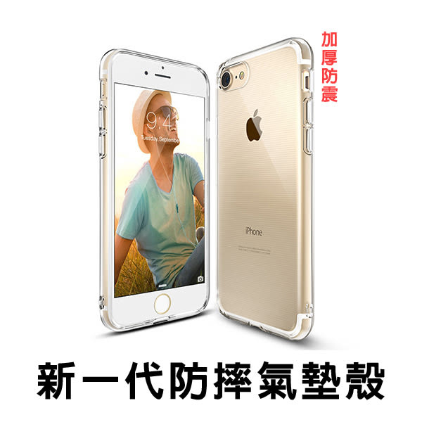 防摔空壓殼 iphone7 7S 8 iphoneX 6 6s plus S8 S9 note8 edge S7 氣囊 手機殼 透明 氣墊殼 保護殼 冰晶盾