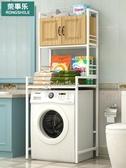 陽臺滾筒洗衣機置物架帶門落地北歐式衛生間馬桶上方收納架帶櫃子 快速出貨 YYP