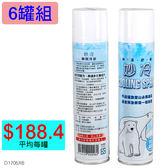 【醫康生活家】妙冷-噴霧式冰敷-6罐組