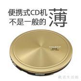 CD隨身聽 便攜式CD機英語學習機VCD播放機插電隨聲聽 nm12970【歐爸生活館】