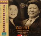 【停看聽音響唱片】【CD】滿江紅中國藝術...