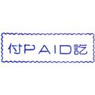 【奇奇文具】STAT 付訖 PAID 原子印