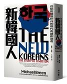 新韓國人:從稻田躍進矽谷的現代奇蹟創造者