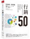 行銷5.0:科技與人性完美融合時代的全方位戰略,運用MarTech,設計...【城邦讀書花園】