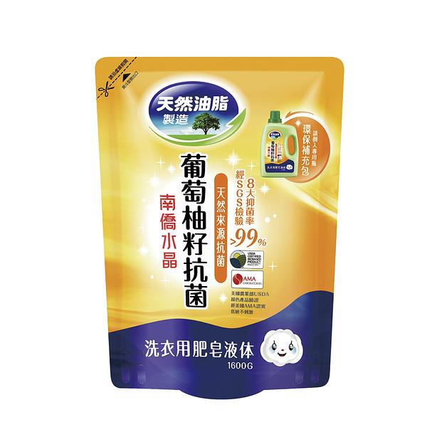 南僑水晶肥皂葡萄柚抗菌1.6kg