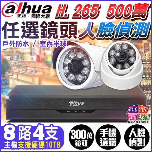 監視器攝影機 KINGNET 大華安防 8路4支 1080P 紅外線夜視 H.265 監控套餐 5MP 500萬 主機
