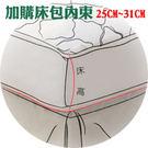 客製-加高內束33CM(適用床墊高度25CM~31CM)