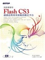 二手書博民逛書店 《快快樂樂學Flash CS3》 R2Y ISBN:9861813241│鄧文淵總監製淵閣工作室編著