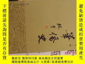 二手書博民逛書店華僑史罕見第十三輯Y28340 泉州華僑歷史學會 泉州華僑歷史學