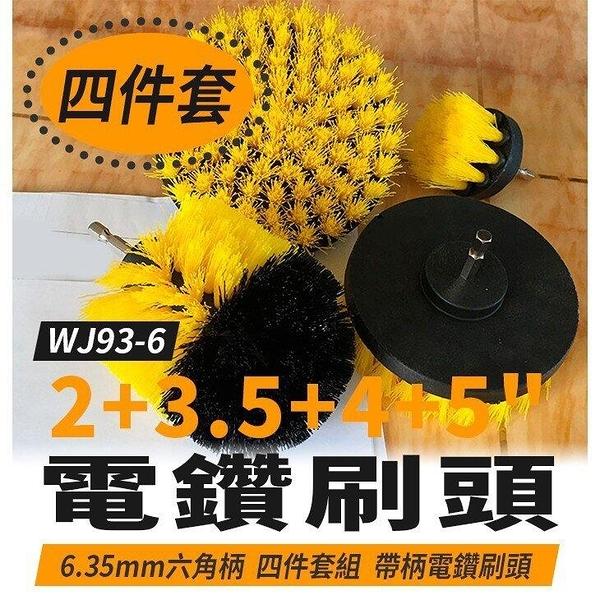『時尚監控館』(WJ93-6) 四件套2+3.5+4+5 帶柄電鑽刷頭 六角柄6.35mm清潔刷六角頭/起子機三爪夾頭
