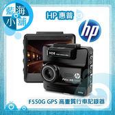 HP惠普 F550G 高畫質行車記錄器 (測速照相警示)★贈32G記憶卡★