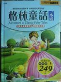 【書寶二手書T9/兒童文學_PKF】格林童話一本通_幼福文化