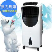 現省3000原價6980勳風冰風暴北極熊降溫負離子冷凝移動水冷氣(HF-A800C/HF-A810C)20L超大水箱