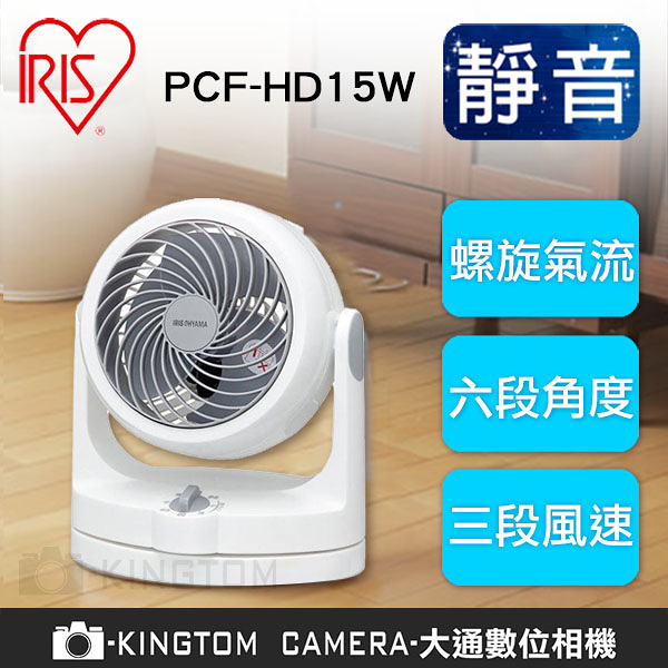 IRIS 愛麗思 PCF-HD15 【24H快速出貨】空氣循環扇 公司貨 電扇 循環扇 電風扇 保固一年