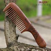 寬齒捲髪木梳子整木梳無靜電直髪按摩桃木梳