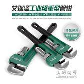 多功能萬能鉗勾型水管扳手水泵鉗水暖工具 小明同學