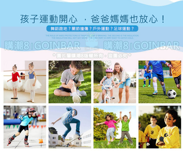 AOLIKES 兒童海綿加厚護膝(一雙入) HX-7115 (購潮8) 防摔撞跪地兒童護膝蓋