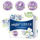 好自在有機衛生棉,100%日本製有機棉表層,甄選僅佔全球純棉1%的0添加天然有機棉。