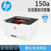 HP Color Laser 150a 彩色雷射印表機