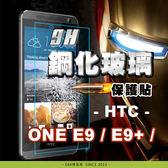 E68精品館 鋼化玻璃保護貼 HTC ONE E9/E9+/E9 PLUS 玻璃貼 9H 鋼膜 手機保護貼 螢幕保護貼 鋼模 貼膜