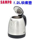 【SAMPO聲寶】1.2L不鏽鋼電茶壺 KP-SF12C《刷卡分期+免運》