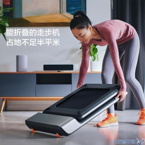 小米米家走步機多功能家用折疊小型室內健身房專用非平板跑步機 MKS快速出貨