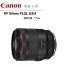 「分期0利率」Canon RF 50mm F/1.2L USM 無反系列專用 台灣佳能公司貨 登錄送3000郵政禮券 德寶光學