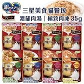 *KING*【16包組】Unicharm銀湯匙 三星美食細嫩口感/濃郁肉湯/極致肉凍餐包35g·貓餐包