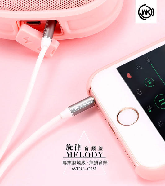 REMAX 旋律系列 金屬質感線材 穩定抗擾 音色純淨 手機電腦耳機音箱一線通用多設備 音頻線/音源線