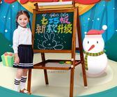 兒童彩色畫板磁性小黑板支架式教學寫字板家用塗鴉寶寶畫畫 依凡卡時尚