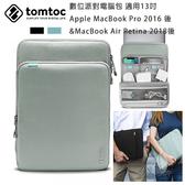 【A Shop】Tomtoc 數位派對13吋 Mac Pro 2016 / Air Retina 2018保護套