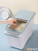 米桶家用廚房面粉大米缸收納盒盛20的容器30斤裝儲米箱罐放50米面 歐亞時尚